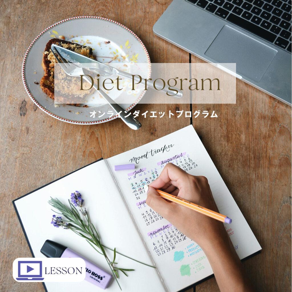 LifeStyleDoctor 6週間のオンラインダイエット講座プログラム